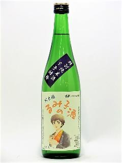るみ子の酒 純米 9号酵母 720ml