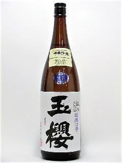 玉櫻 純米無濾過生原酒 近畿33号 1800ml