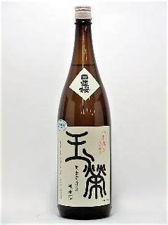 日置桜 純米 八割搗き玉栄 1800ml