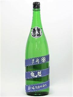 睡龍 純米無濾過生原酒 1800ml