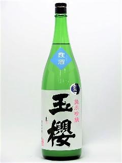 玉櫻 純米吟醸生酒 五百万石 霞酒 1800ml