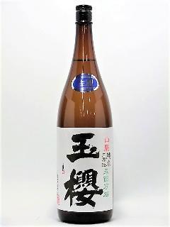 玉櫻 山廃純米無濾過生原酒 1800ml