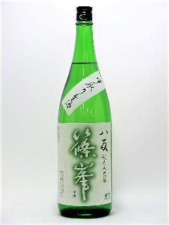 篠峯 八反 純米大吟醸 中取り生酒 1800ml