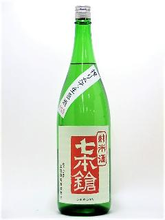 七本鎗 純米 吟吹雪 搾りたて生原酒 1800ml