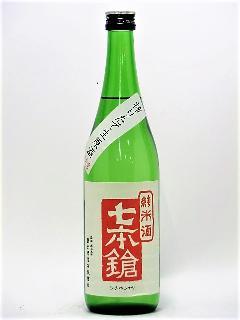 七本鎗 純米 吟吹雪 搾りたて生酒 720ml