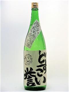 どすこい誉 純米吟醸無濾過生原酒 1800ml