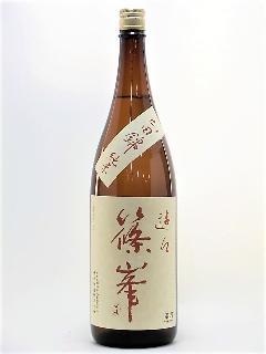 篠峯 遊々 純米 山田錦 1800ml