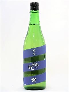 睡龍 純米 720ml