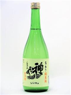 神亀 辛口 純米 720ml