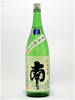 南 特別純米無濾過生原酒 1800ml