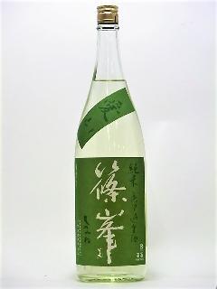 篠峯 愛山 純米無濾過生原酒 1800ml