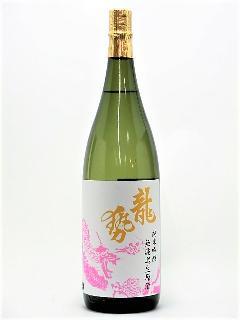 龍勢 純米吟醸生原酒 桃ラベル 1800ml
