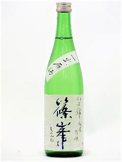 篠峯 山田錦 純米吟醸 蒼 一火原酒 720ml