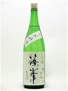 篠峯 山田錦 純米吟醸 蒼 一火原酒 1800ml