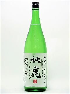秋鹿 純米無濾過生原酒 槽搾直汲 1800ml