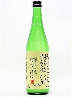 秋鹿 純米大吟醸生原酒 入魂之一滴 720ml