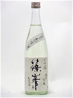篠峯 純米吟醸 山田錦 夏色生酒 720ml