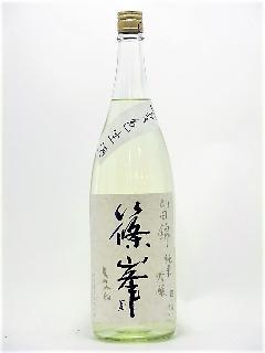 篠峯 純米吟醸 山田錦 夏色生酒 1800ml