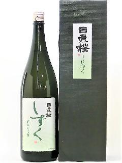 日置桜 純米大吟醸 しずく 1800ml