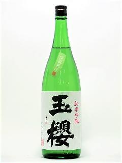 玉櫻 涼風純吟 R1BY 1800ml
