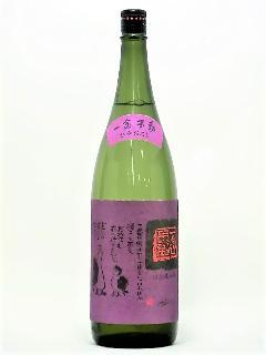 一念不動 特別純米 ひやおろし 1800ml