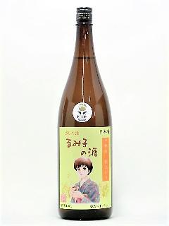 るみ子の酒 純米 秋上がり 1800ml