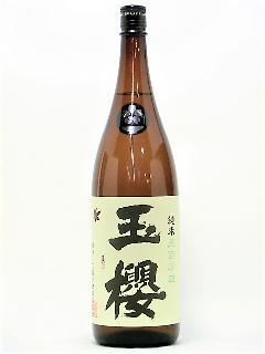 玉櫻 純米 銀櫻2020 1800ml