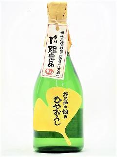 十旭日 純米ひやおろし 500ml