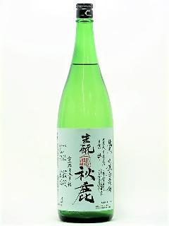 秋鹿 生もと純米無濾過生原酒 雄町 1800ml