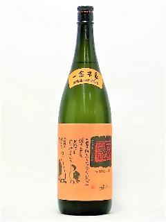 一念不動 特別純米無濾過しぼりたて 1800ml