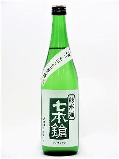 七本鎗 純米搾りたて生原酒 玉栄 R2BY 720ml