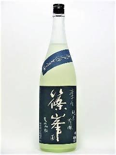 篠峯 凛々 純米吟醸無濾過生原酒 1800ml