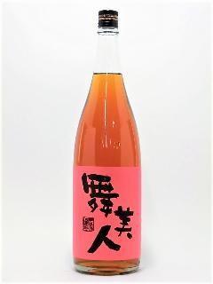 舞美人 純米 酒粕再発酵酒 MYVY 1800ml