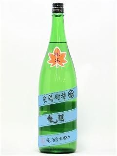 睡龍 特別純米生酒 秋生 1800ml