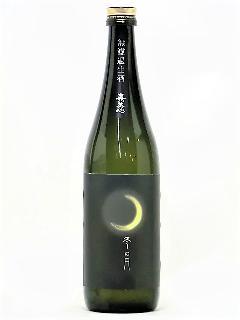 嘉美心 冬の月 純米吟醸無濾過生酒 720ml