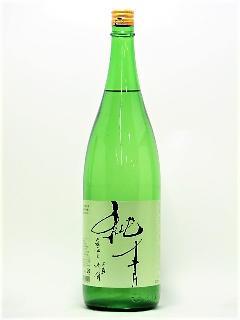 純青 生もと純米吟醸生原酒 兵庫夢錦 1800ml