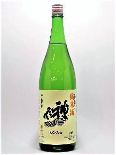 神亀 辛口 純米 1800ml