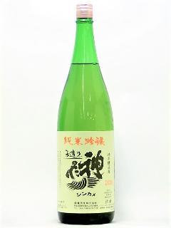 神亀 純米吟醸 五百万石 2008BY 1800ml