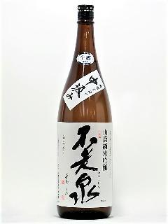 不老泉 山廃純米吟醸生原酒 中汲み 1800ml