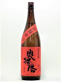 奥播磨 純米吟醸 芳醇超辛 1800ml