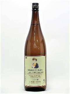 るみ子の酒 山廃特別純米 28BY 1800ml