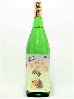 るみ子の酒 純米吟醸 1800ml