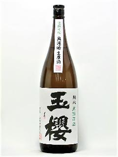 玉櫻 純米無濾過生原酒 1800ml