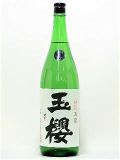 玉櫻 山廃純米無濾過生原酒 玉栄 1800ml