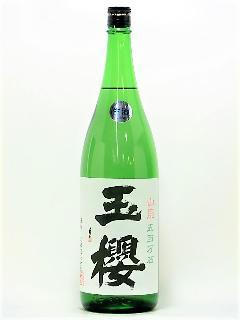 玉櫻 山廃純米無濾過生原酒 五百万石 1800ml