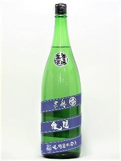 睡龍 純米無濾過生酒 1800ml