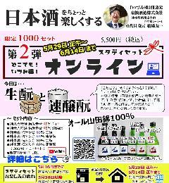 いづみ橋 オンライン スタディセット 300ml×6