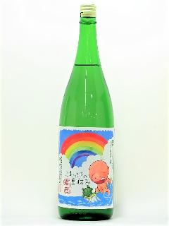 瑞冠 純米吟醸 こわっぱの夏休み 1800ml