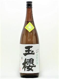 玉櫻 純米原酒 濃醇甘酸 1800ml