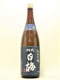 羽前白梅 山廃純米吟醸 1800ml